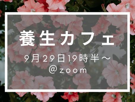 9月の養生カフェ@zoom