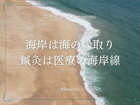 海岸線は、海の縁取り。鍼灸は、医療の海岸線。