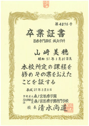 森ノ宮医療学園専門学校卒業