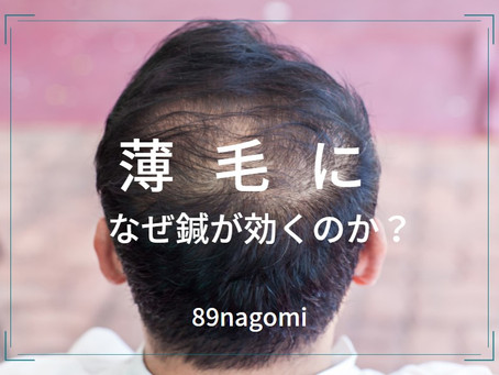 薄毛になぜ鍼が効くのか?