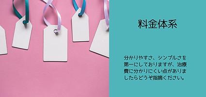 はりきゅう和-nagomi-の料金体系
