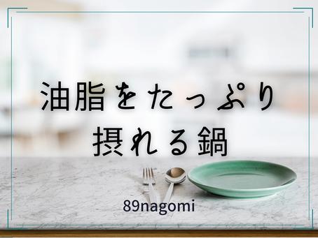 油脂をたっぷり摂れる鍋レシピ
