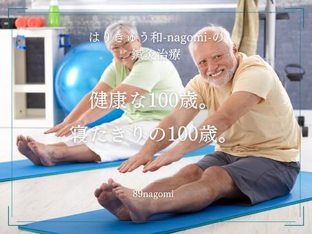 健康な100歳、寝たきりの100歳