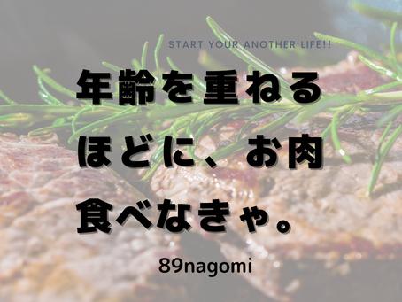 アンチエイジングは肉を食べる