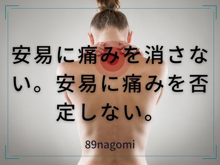 安易に痛みを消さない。安易に痛みを否定しない。