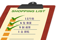shopping list chinese.png