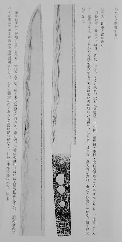 Kanto-Norishige_edited.jpg