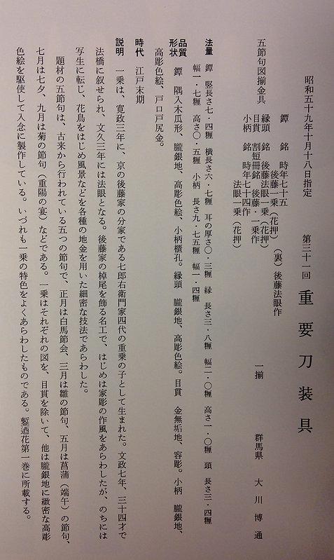 Ichijo Juyo Zufu.jpg