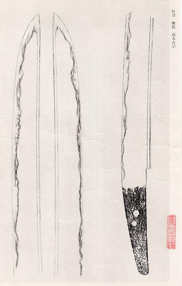 6-3-Takagi Sadamune-800.jpg