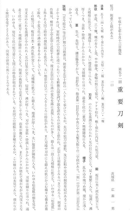 Norishige Juyo Zufu_edited.jpg