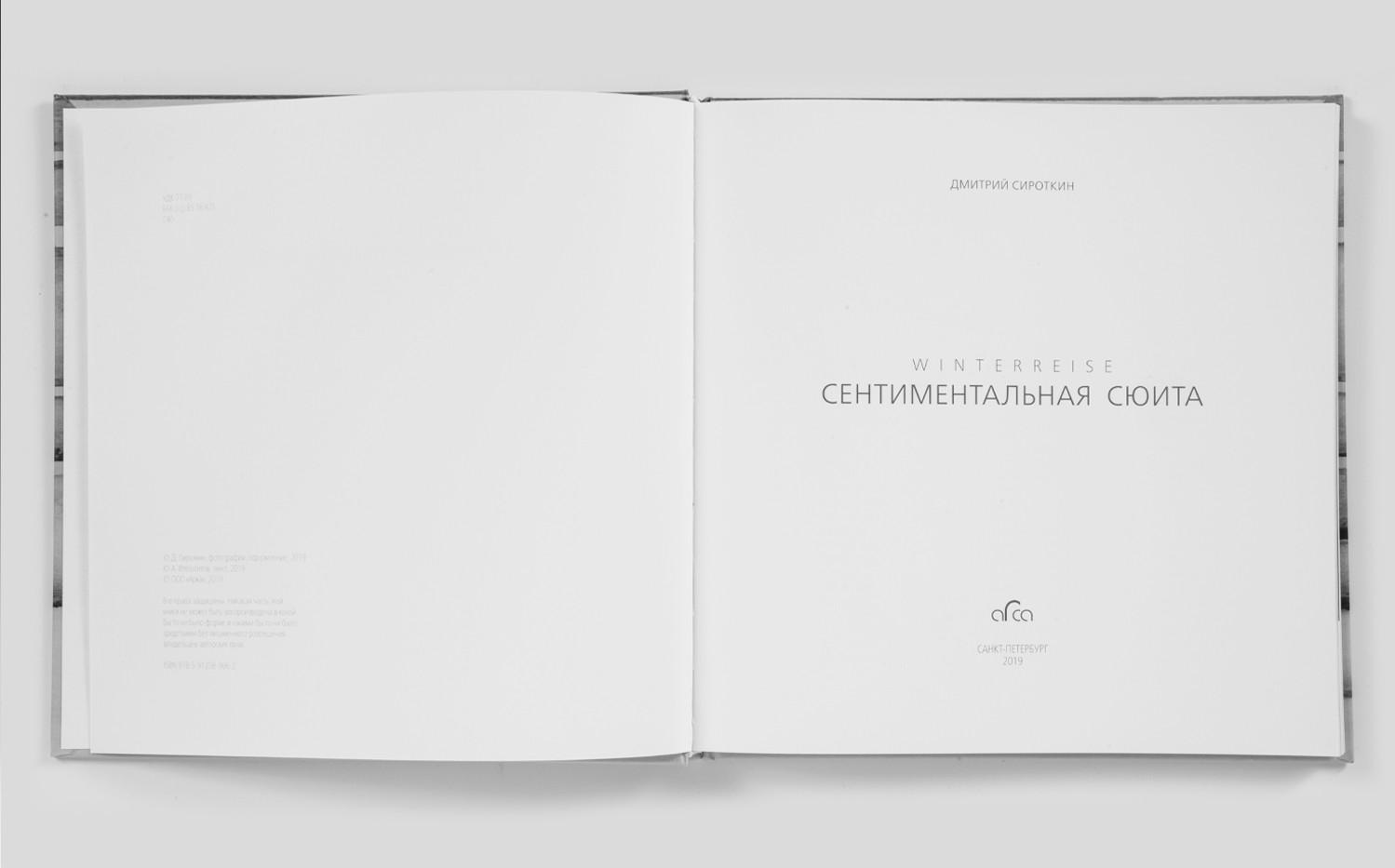 book_winter_04.jpg