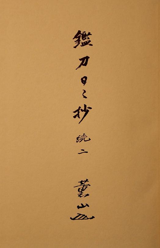 Kanto Hibi Sho.JPG