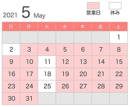 PGカレンダー2021_5_1.jpg