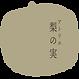 梨の実マーク_03.png