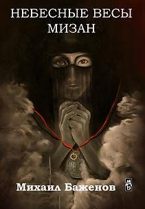 Mizan- COVER-Bajenov.jpg
