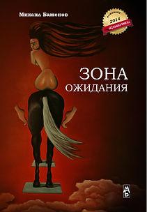 Zona- COVER-Bajenov.jpg