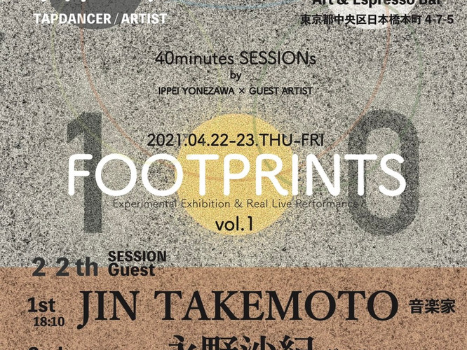 「FOOTPRINTS」
