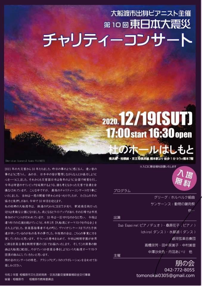 第10回東日本大震災チャリティーコンサート