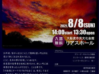 第5回ふるさと復興祈念コンサート