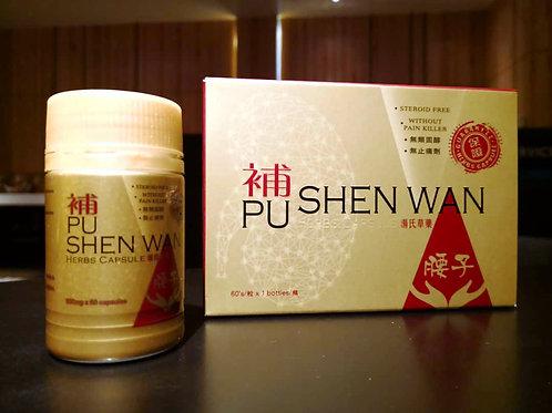 Pu Shen Wan / Da Pu Wan Herbs Capsule 补肾丸/大补丸