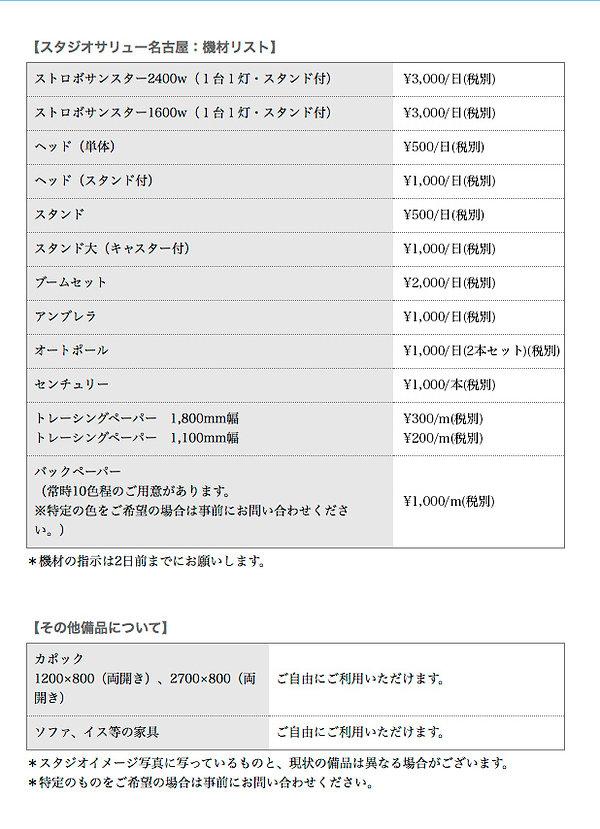 sarrut_nagoya_price202012_kizai.jpg