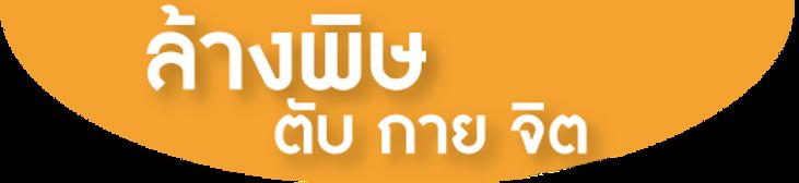 ล้างพิษตับ_forWeb_2.png