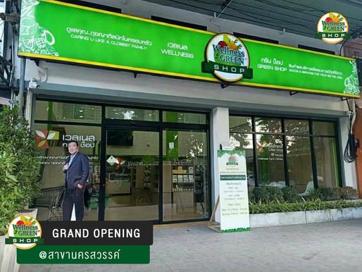 เปิดแล้ว!! ร้าน WELLNESS GREEN SHOP สาขานครสวรรค์