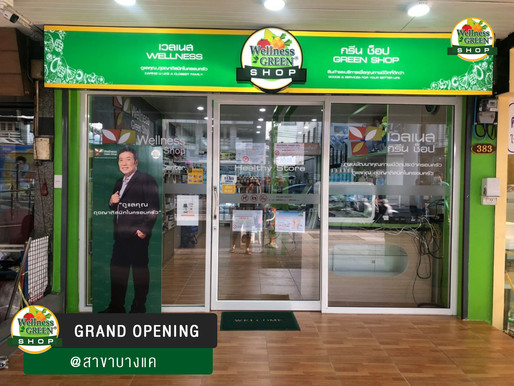 เปิดแล้ว!! ร้าน WELLNESS GREEN SHOP สาขาบางแค
