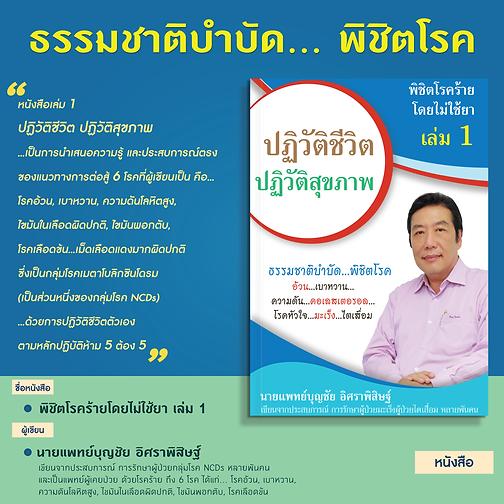 หนังสือคุณหมอ_เล่ม-1.png