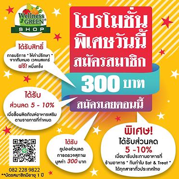 บัตรสมาชิก-300-บาท.png