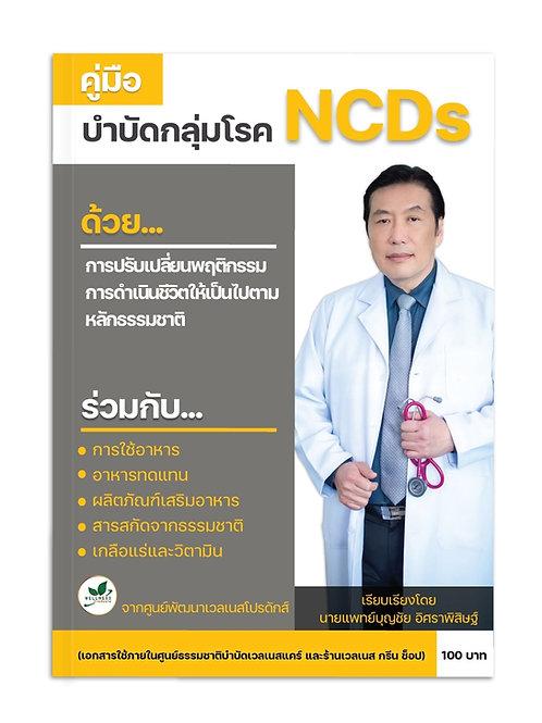 คู่มือ บำบัดกลุ่มโรค NCDs