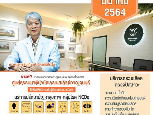 บริการตรวจสุขภาพ ณ เวลเนส เวิลด์ กาญจนบุรี เดือนมีนาคม 2564