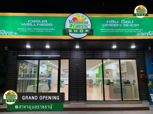 เปิดแล้ว!! ร้าน WELLNESS GREEN SHOP สาขาอุบลราชธานี