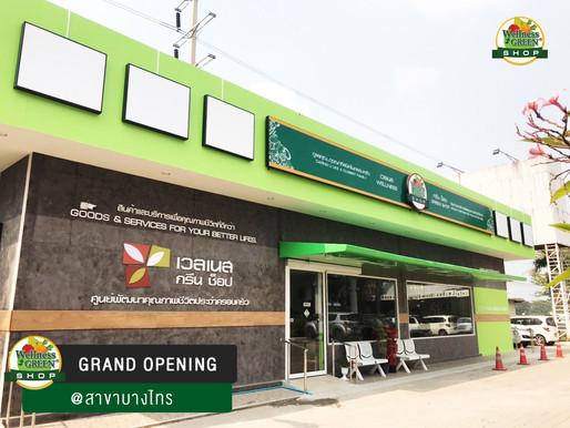 เปิดแล้ว!! ร้าน WELLNESS GREEN SHOP สาขาบางไทร