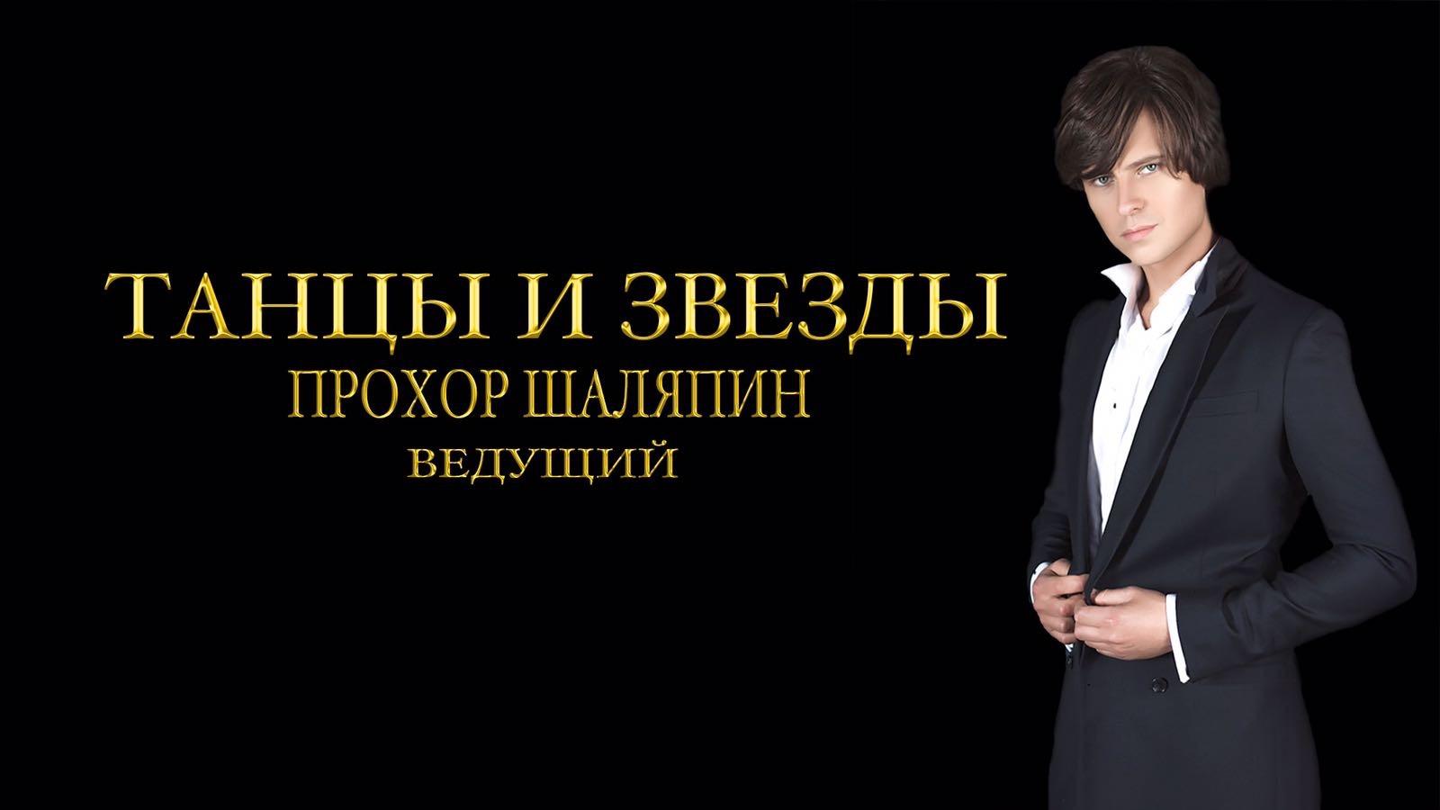 Прохор Шаляпин