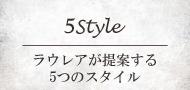5つのエクステリア
