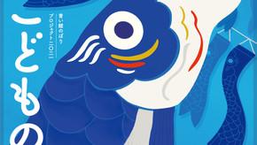 運営制作に参加しています。「秋のこどもの日in蔵王」青い鯉のぼりが蔵王の空へ!
