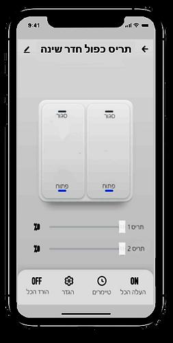 מסך אפליקציה switcheat1.png