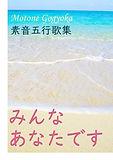 素音歌集 表紙.jpg