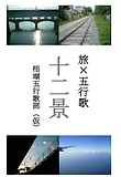 paperwell05_kashiko1.png