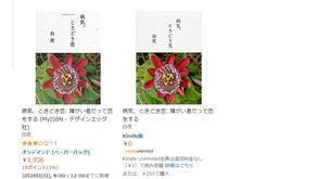 白夜五行歌集、kindle版発売&無料キャンペーン