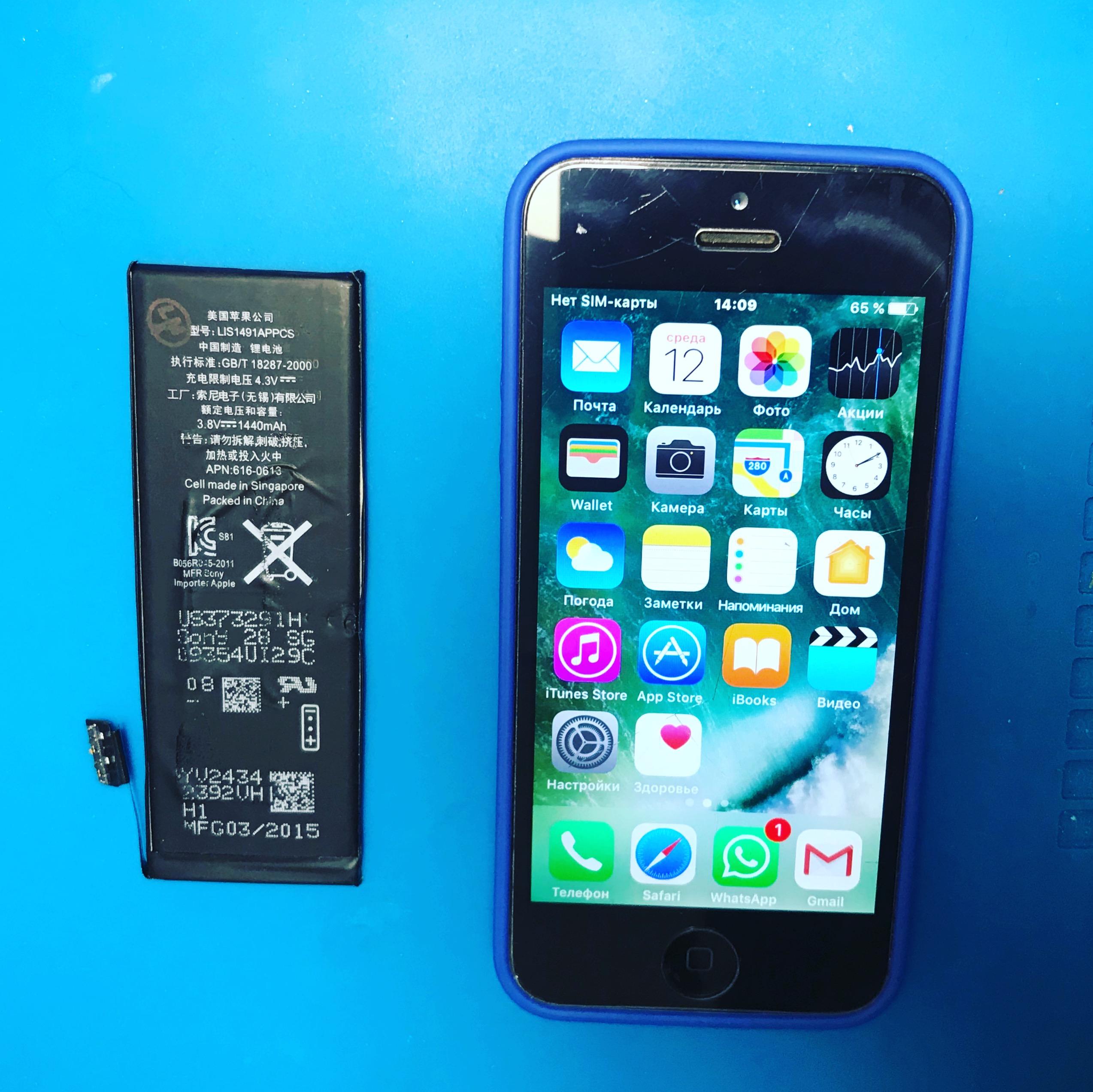 Замена акб iPhone 5 ( 900 зарядок )
