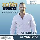 Shabbat at Yaniv-01.png