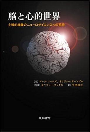 脳と心的世界