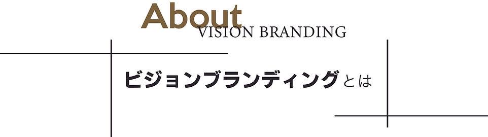 Aboutvisionbranding.jpg