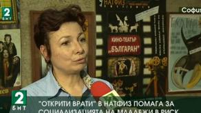 Bulgarian News story.