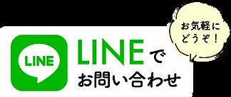 contact_line_banar.webp