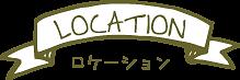 ロケーション - ギャラリー