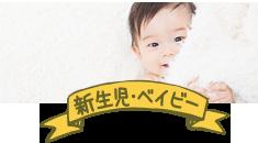 新生児・ベイビーフォト