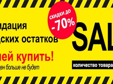 Распродажа складских остатков